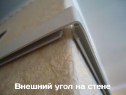 Внешний угол на стене