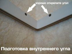 Внутренний угол на стене
